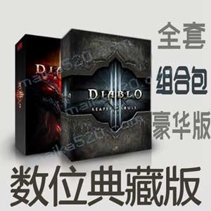 《暗黑破坏神3》+《夺魂之镰》豪华版 合辑