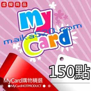 mycard 150点  官方正版卡密
