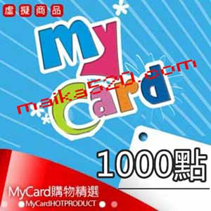 mycard 1000点  正规官方卡密