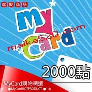 mycard 2000点 正规官方卡密