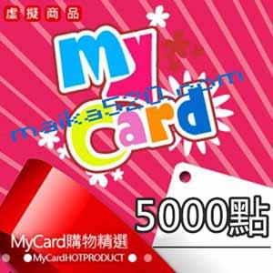 mycard 5000点 正版官方卡密