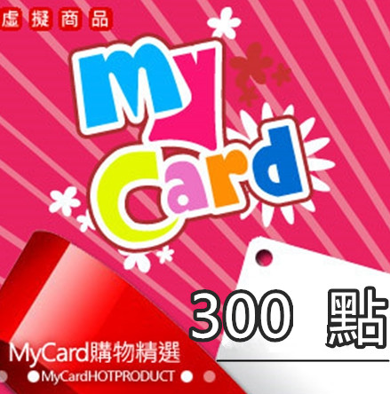 mycard 300点 正规官方卡密