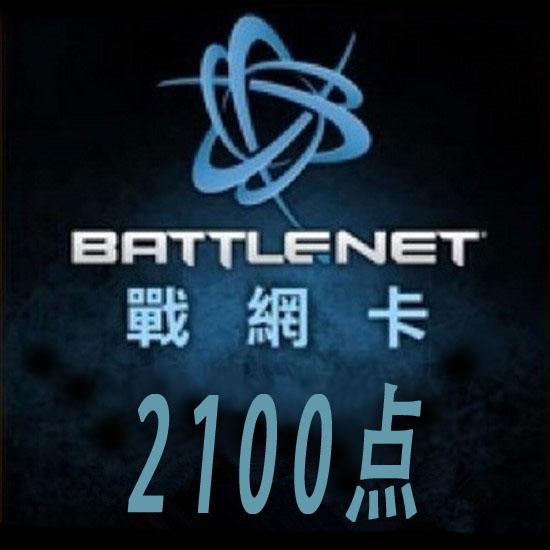 台服战网点数2100--战网币2090点/炉石60卡包