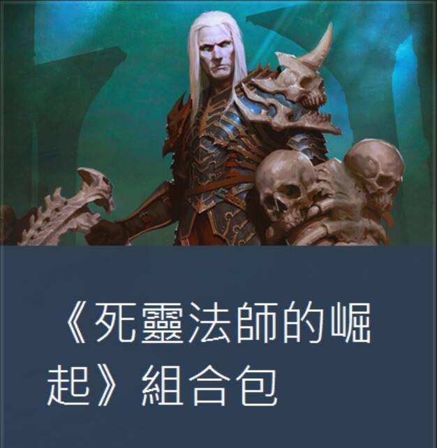 暗黑破坏神3-《死靈法師的崛起》台服版本