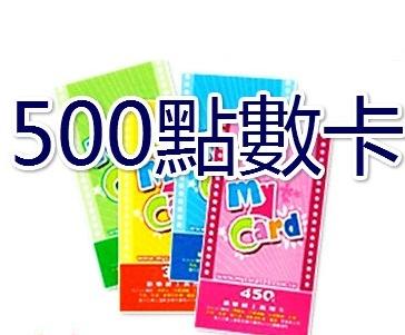 mycard 500点  官方正版卡密